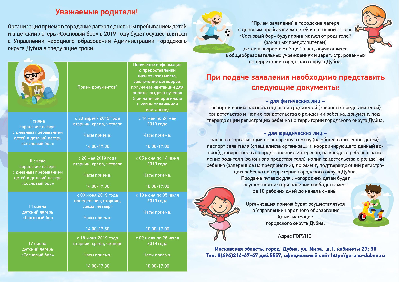 Загранпаспорт для ребенка саранск